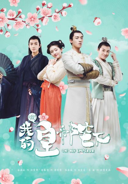 哦!我的皇帝陛下 第二季 - 大陸劇 - 戲劇線上看 - myVideo | 陪你每一刻