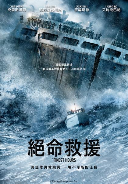 絕命救援 - 災難歷史 - 電影線上看 - myVideo 影音隨看
