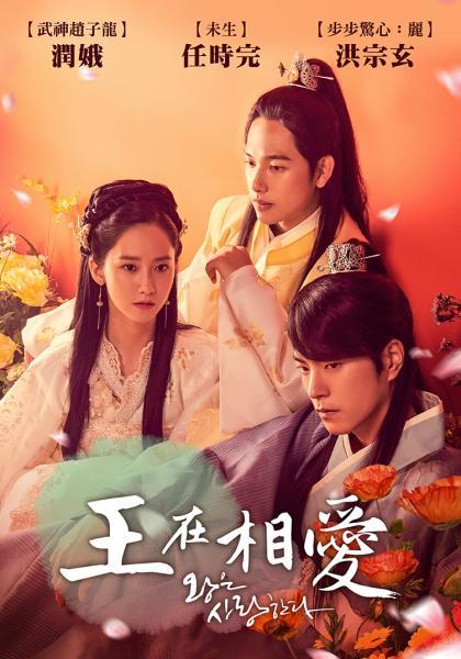 王在相愛 - 韓劇 - 戲劇線上看 - myVideo 影音隨看