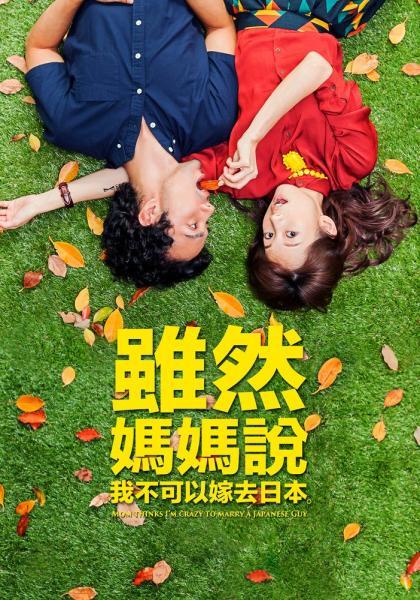 雖然媽媽說我不可以嫁去日本 - 浪漫愛情 - 電影線上看 - myVideo | 陪你每一刻