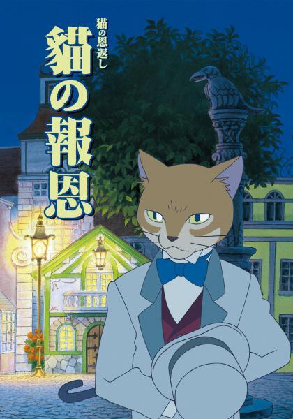 貓的報恩-電影線上看-排行-