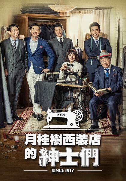 月桂樹西裝店的紳士們 第1集 - 韓劇 - 戲劇線上看 - myVideo | 陪你每一刻