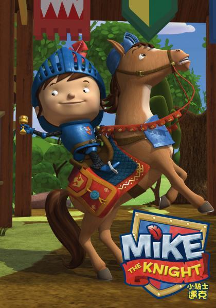 小騎士邁克第1季#18 - 幼兒卡通 - 幼兒線上看 - myVideo | 陪你每一刻