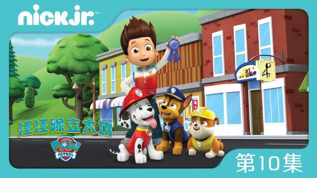 汪汪隊立大功 第二季 - 幼兒卡通 - 幼兒線上看 - myVideo | 陪你每一刻
