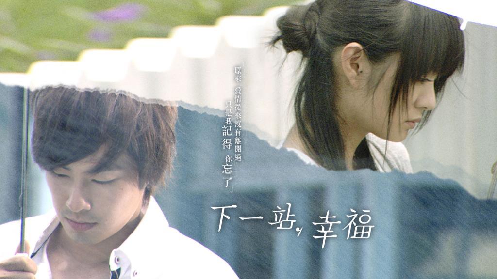 下一站幸福 第7集 - 臺劇 - 戲劇線上看 - myVideo | 陪你每一刻