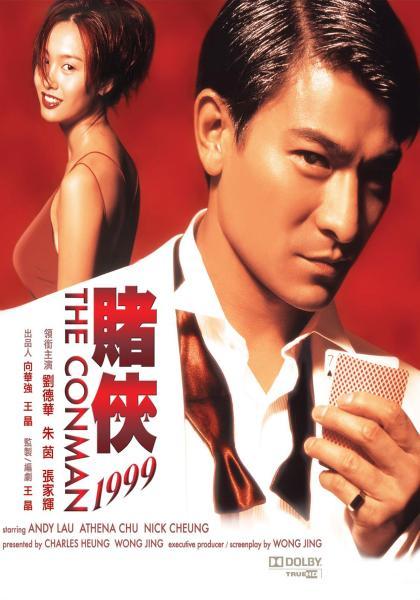 賭俠1999(粵) - 爆笑喜劇 - 電影線上看 - myVideo 影音隨看