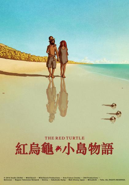 紅烏龜:小島物語 - 闔家觀賞 - 電影線上看 - myVideo | 陪你每一刻