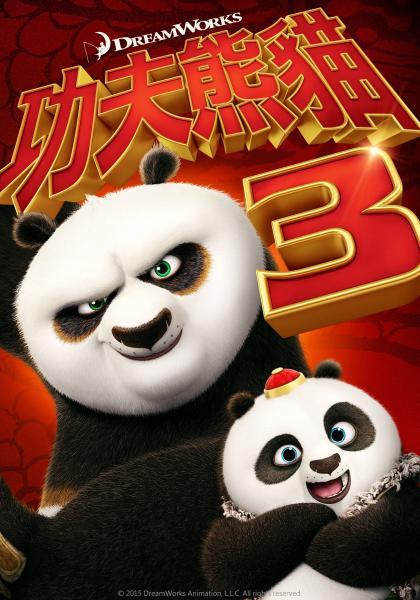 功夫熊貓3 - 詼諧喜劇 - 電影線上看 - myVideo | 陪你每一刻