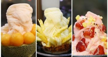 彰化員林》帕斯布創意冰品。全台超人氣整顆哈密瓜冰、旺旺來雪花冰 再用鏟子吃冰