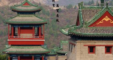中國北京》居庸關萬里長城,天下第一關不登長城非好漢,北京必去景點。