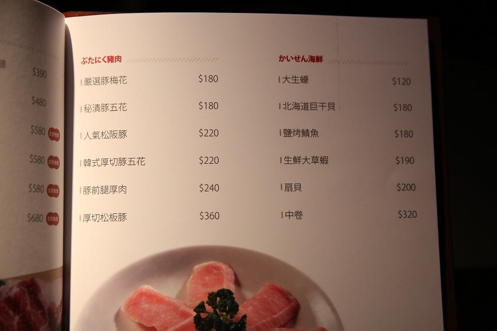 臺中燒肉》NikuNiku 肉肉燒肉│餐廳資訊-menu-菜單價位 - Nana愛旅行札記