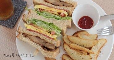 台中太原》香郡Shiny Dream早午餐,巷弄早午餐美味豐富份量多,cp值高照燒雞腿排總匯三明治(提供WIFI)