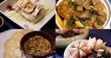 台中公益路》炎香閣。中國八大菜系,創新與傳統的新中華料理,年菜圍爐,尾牙春酒(已歇業)