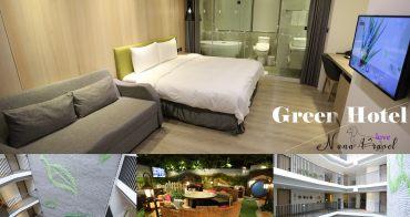 台中住宿》草悟道綠宿行旅Green Hotel。寶特瓶打造20公尺高心之光牆、全台獨家室內放煙火