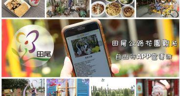 彰化田尾》全新推出,田尾公路花園觀光自由行app當導遊,田尾一日遊也能這樣玩