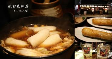 日本秋田》秋田きりたんぽ屋/秋田米棒屋。秋田必吃銷魂美食烤米棒鍋,比內地雞