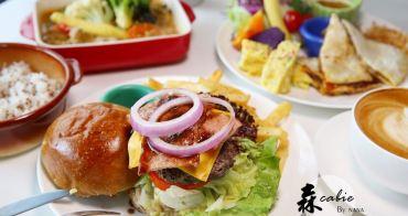 台中北區》森cabie。堅持手作健康美味台中早午餐,自家農場種植有機蔬菜,大推火山野牛培根堡