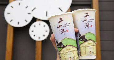 台中北區》喫茶小舖。隱藏在手搖飲界的台灣之光,日系文青木質風格,二星級手搖飲料店