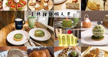 員林甜點咖啡懶人包》員林下午茶,蛋糕甜點,咖啡館,鬆餅,冰品一網打盡