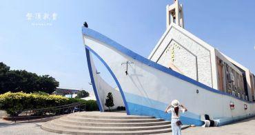 台中龍井》磐頂教會。巨大船型建築教堂,宛如海上的諾亞方舟