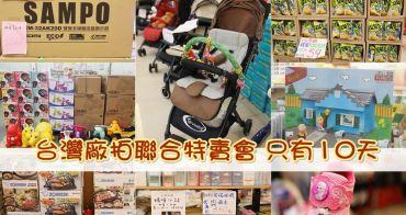 台灣廠拍彰化場聯合特賣只有十天!精品小家電福利品,晴天寶寶嬰兒用品,普渡日韓零食,NIKE運動品牌,華生叔叔授權玩具,等聯合出清