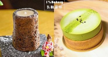 【台中公益路美食】1%Bakery乳酪蛋糕,台中超夯甜點店,火山造型紐約黑可可,限量搶購抹茶塔(伴手禮/彌月蛋糕/宅配必吃/下午茶)