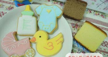 ★試吃★可愛指數表。金格美式糖霜餅乾彌月禮盒