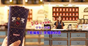 【台中逢甲】逢甲飲料店「雷夢Tea House」少女心炸裂!英倫皇室風格手搖飲料店(已歇業)