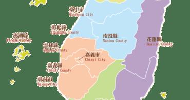 【台灣景點】台灣Taiwan如何玩?台灣一日遊、二日遊、三日遊建議行程分享