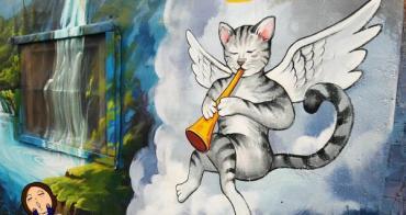 【雲林虎尾】萌翻了!!超卡哇伊❤屋頂上的貓。頂溪社區3D立體彩繪村
