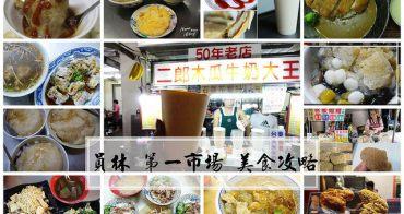 【彰化員林第一市場美食小吃推薦懶人包】中式早午餐、甜點、晚餐、宵夜通通看這裡。(持續新增)