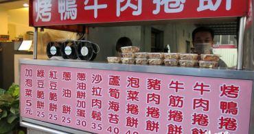 【員林美食】平民美味大翻身❤發現大餅烤鴨牛肉捲餅。員林美食/彰化美食/員林小吃