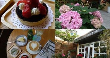 【彰化社頭美食】四季花園咖啡廳。彰化社頭國中旁居然隱身一間意想不到的秘密花園咖啡廳。(社頭餐廳/社頭美食/社頭小吃)