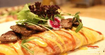 【員林美食餐廳】A.A.i義法小館。餐廳居然有賣蛋包燉飯?義大利麵+PIZZA(員林餐廳/員林義式小館/黃昏市場)