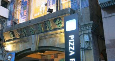 【員林美食餐廳】誇張!合作金庫銀行居然賣披薩?❤Pizza factory披薩工廠(員林店)。光明街/員林火車站周邊美食