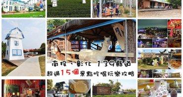 南投市139縣道景點+彰化139縣道景點15個景點以上吃喝玩樂懶人包。(彰化景點/南投景點)