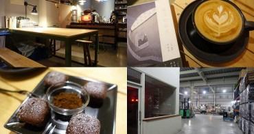 【彰化社頭美食】隱藏在四周田野旁的工廠咖啡店,想喝咖啡必須先進入工廠。豪珈琲烘焙工作室