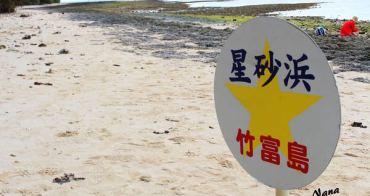 【日本沖繩竹富島】渡假的天堂超美私房景點擁有一片無敵海景與星砂的沙灘❤星砂の浜海灘