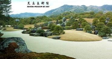 【日本景點】島根足立美術館。日本超級美景,此生必去!連續14年連評為日本最美的第一庭園。(ADACHI MUSEUM OF ART)