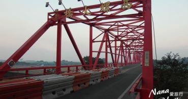 【雲林西螺景點】西螺大橋❤壯觀美麗風情的紅鐵橋。雲林旅遊/雲林美食/雲林觀光工廠/雲林餐廳