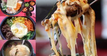 【苗栗頭份美食】減肥暫時擺一邊!來吃韓式料理瘋狂牽絲的砲彈起司飯、韓式部隊鍋❤韓洋館韓式料理│尚順廣場美食。苗栗美食/苗栗餐廳