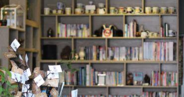 【苗栗市美食咖啡店】More cafe磨咖啡❤文青必朝聖咖啡館!這是賣書還是賣咖啡。苗栗市景點/苗栗市一日旅遊/苗栗市美食/苗栗市餐廳/苗栗火車站周邊美食