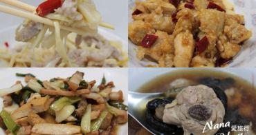 【宅配美食】123幸福美食❤快速10分鐘就有一桌豐富好菜。中式料理/網路宅配中式料理/團購美食/宅配中菜