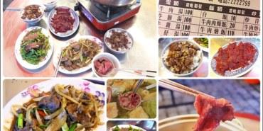 【美食♔台南中西區】蓮昭旺牛肉湯。晚餐消夜好選擇!當天下午四點從善化運送到店、新鮮現切,愛吃牛肉湯朋友絕對不能錯過阿。鄰近赤崁樓、國華中正商圈、海安藝術街