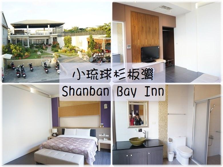 【住宿♔屏東小琉球】小琉球杉板灣Shanban Bay Inn。屬於我的渡假VILLA!令人放鬆的藍天大海~不想要回家了
