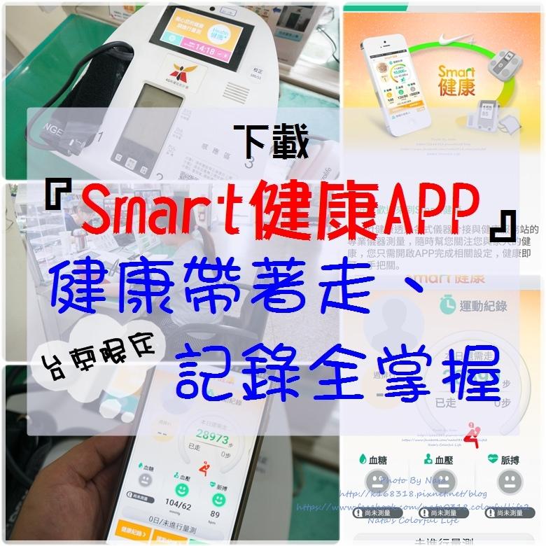 【生活】台南限定!透過「Smart健康APP」~就能把全家人的健康帶著走,健康雙重送隨身能掌握
