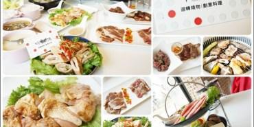 【美食♔台南東區】排隊燒物。「聚餐好所在」台南精緻燒烤~不用吃到飽也可以吃很飽!平日午間饗宴套餐只要399元~另有單點及飲品。鄰近台南衛生局、大東夜市