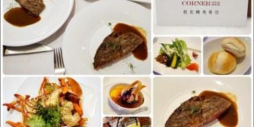 《愛評體驗團》【美食♔台南東區】轉角餐廳 Corner Steak House。「慶祝好所在」加州巴黎風格的廚藝美學,令人有著滿足幸福感。鄰近台南火車站、成功大學、成大商圈