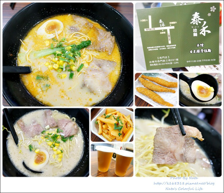 【美食♔台南北區】泰禾拉麵。大小朋友都愛的平價日本豚骨拉麵~獨家秘方湯頭,味增、叻唦、冬炎口味獨特~等你來嚐鮮