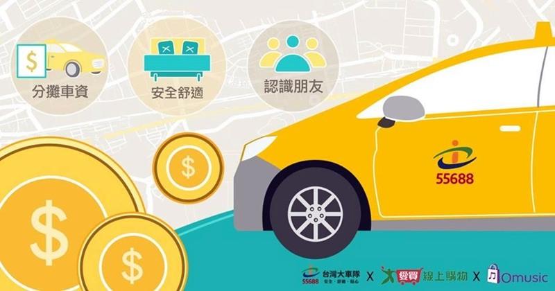 【生活】 安全舒適就在台灣大車隊!新服務上線~「Go2gether 大車隊共乘」分攤車資、認識新朋友、演唱會結束後好幫手